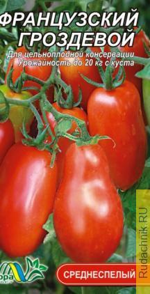 Отзывы томат Французский гроздевой.