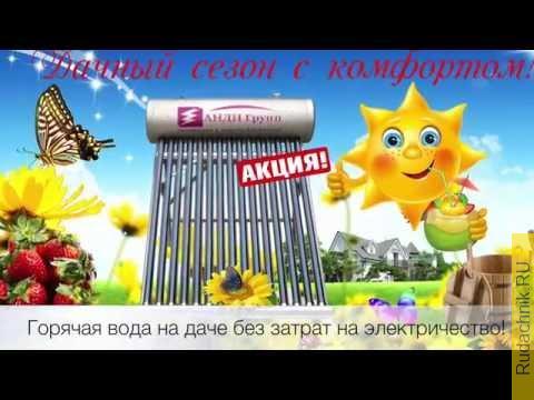 Встроенная миниатюра for Дачный сезон с комфортом!